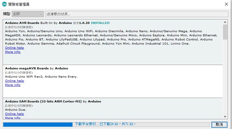 Arduino開發版管理員