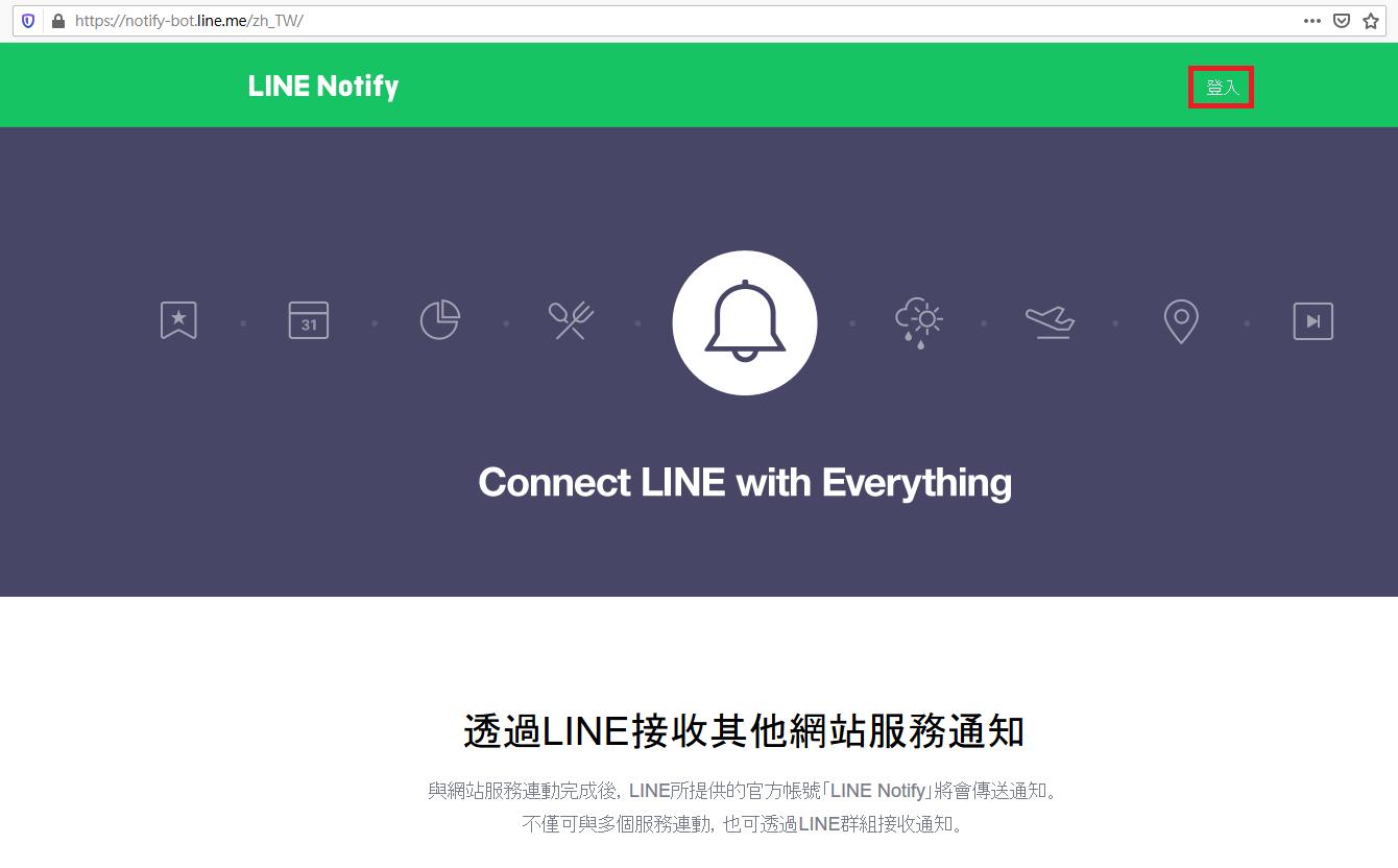 LINE_Notify