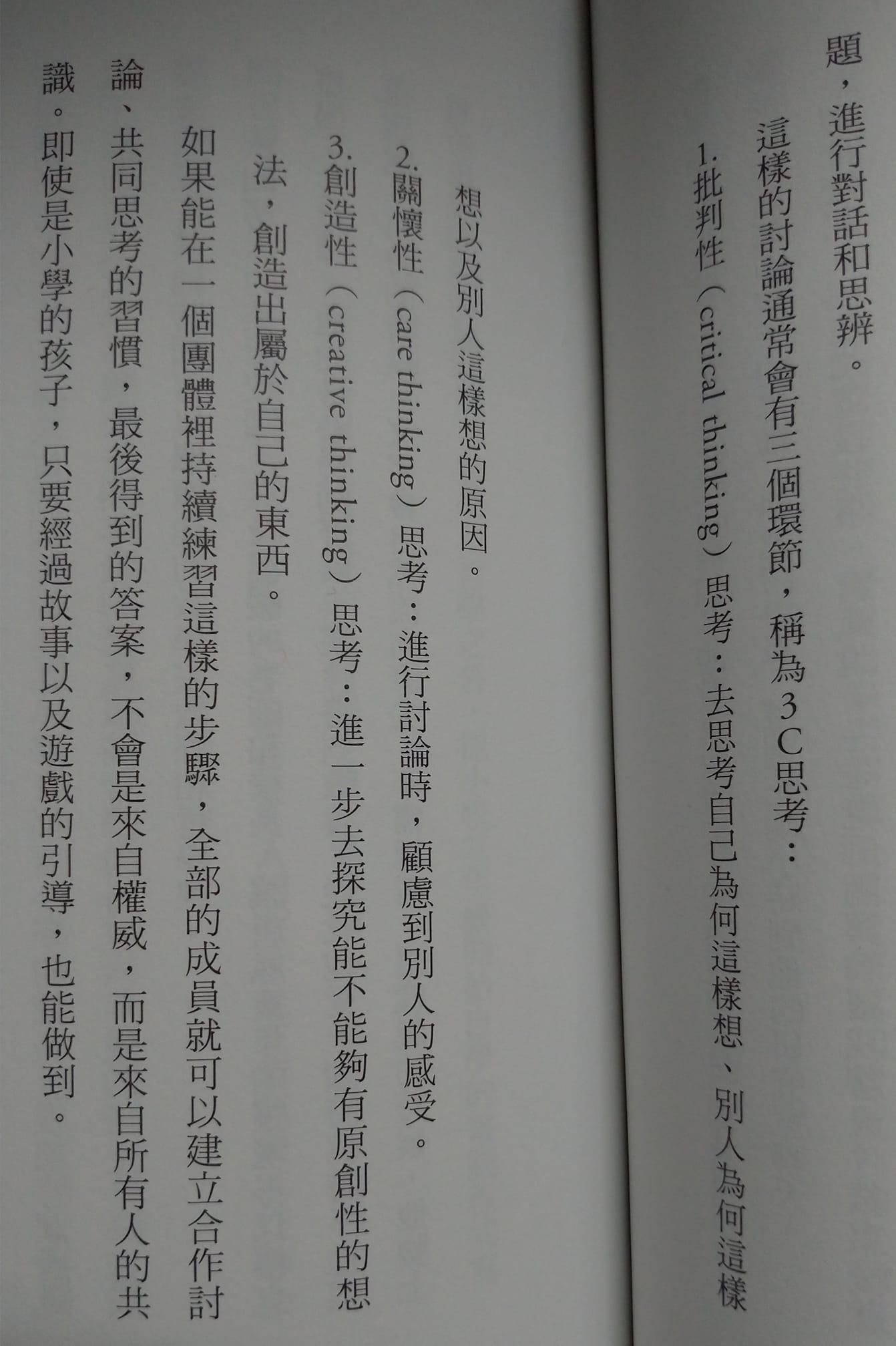 唐鳳的思考訓練